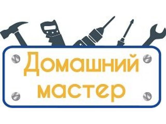 Домашний мастер-универсал! - 1/1