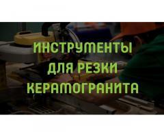"""""""ПРОМИНСТРУМЕНТ"""" - ВСЕ ДЛЯ КЕРАМОГРАНИТА!!!"""