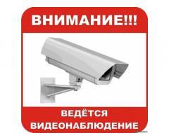 Установка Видеонаблюдения в Крыму