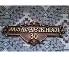 Рельефная адресная табличка на фасад!