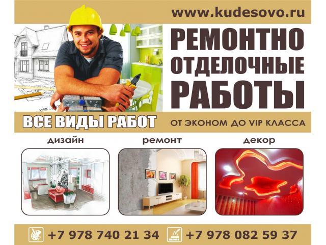 РЕМОНТ квартир, домов и офисов - 1/1