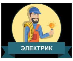 Электрик Севастополь!