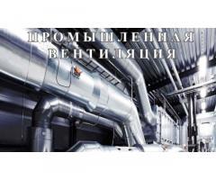 Промышленная вентиляция, кондиционирование и аспирация воздуха