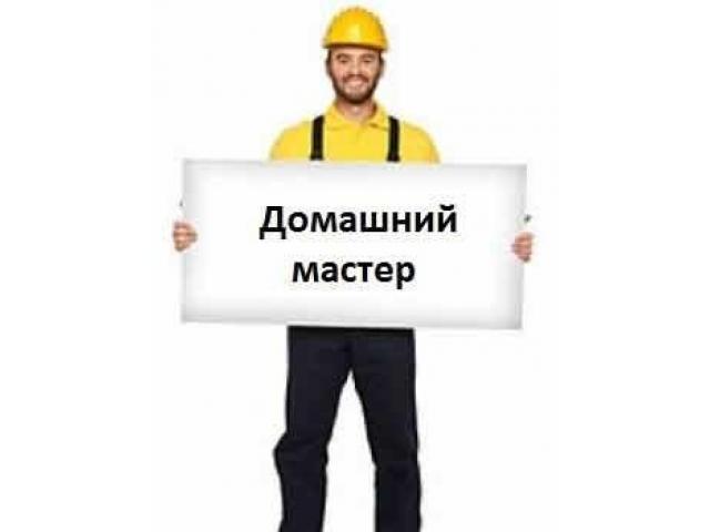 Муж на час, любой мелкий ремонт - 1/1