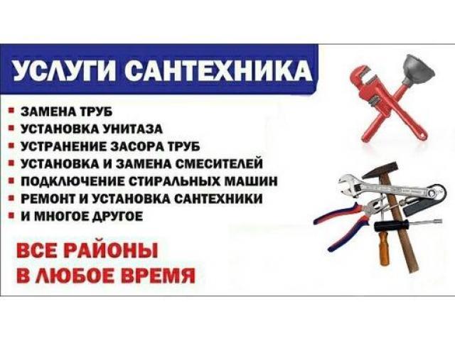 ДОМАШНИЙ МАСТЕР!!! Монтаж и Ремонт Сантехники. Алушта. - 1/1