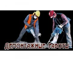 Демонтаж в Севастополе