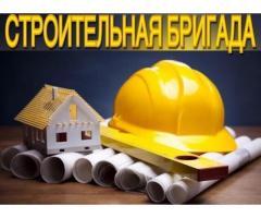 Бригада строителей ищет работу