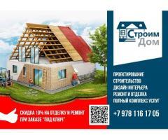 Построим дом Вашей мечты