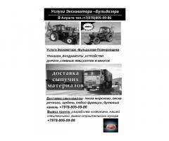 Услуги Экскаватора-Планировщика-Бульдозера в Алуште