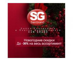Сантехника и плитка керамическая San Grand в Севастополе