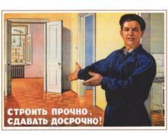 Бригада строителей Севастополь