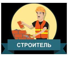 Строитель-универсал Севастополь!