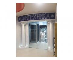 «Магазин сантехники «Aqua Reef» в г.Севастополь