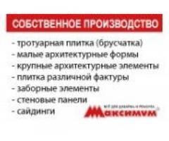 """ТЦ """"МАКСИМУМ"""""""