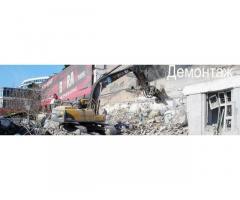 Демонтаж зданий, сооружений и металлоконструкций
